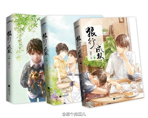 Bộ ba quyển Sói Đi Thành Đôi xuất bản bên Trung.