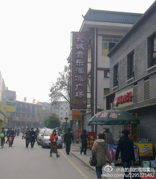 Quảng trường trượt băng Trường Thành ở Nam Kinh (đã được nhắc ở PN 103-105)
